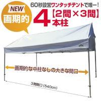日射病・熱射病・熱中症対策にテントは有用です。  組立式パイプテント・集会用テントの買い替えをお考え...