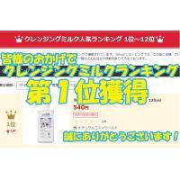ラヴェーラ ジェントル クレンジングミルク 125ml|eshop-earth|02