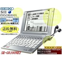 【新品】SEIKO 電子辞書 SR-G6100NH2 NHKラジオ英会話1年分収録【英会話モデル】|eshopozaki