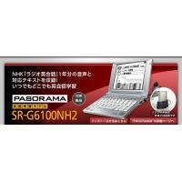 【新品】SEIKO 電子辞書 SR-G6100NH2 NHKラジオ英会話1年分収録【英会話モデル】|eshopozaki|02