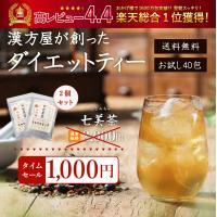 七美茶は、、100%自然植物で作られたダイエットティーです。 無添加・0カロリー・ノンカフェインです...