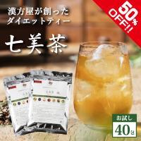 七美茶とは、100%自然植物で作られたダイエットティーです。 無添加・0カロリー・ノンカフェインです...
