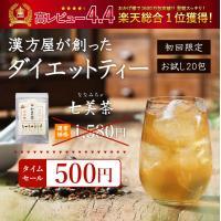 七美茶は、100%自然植物で作られたダイエットティーです。 さらに、キレイをサポートするため、美容成...