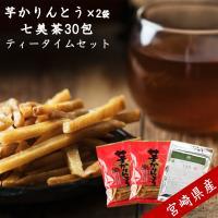 九州(宮崎県)産のお芋だけを使用した、こだわりの「芋かりんとう」は、 かりっと軽い食感、噛むほどに広...