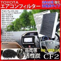 トヨタ用エアコンフィルターCF2(クリーンエアフィルター) 純正品番87139-12010に対応(適...