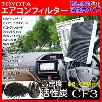 トヨタ用エアコンフィルターCF3(クリーンエアフィルター) 純正品番87139-30040/5202...