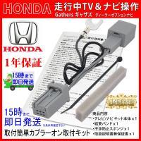 HONDA Gathers ホンダ ギャザズナビ用 走行中 運転中にテレビが見れる&ナビ操作ができる...