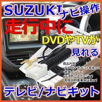 SUZUKI スズキ メーカーオプション用 走行中 運転中にテレビが見れる&ナビ操作可能にす...