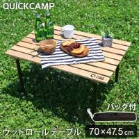 クイックキャンプ (QUICKCAMP) ウッドテーブル 70×47cm 収納袋付き QC-WRT70 木製 折りたたみ式 コンパクト ウッドロールテーブル ローテーブル