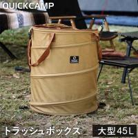 クイックキャンプ QUICKCAMP アウトドア キャンプ トラッシュボックス サンド ポップアップ ゴミ箱 45L コンパクト 薪入れ QC-TB40 ランドリーバスケット ケース