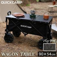 クイックキャンプ (QUICKCAMP) ミニ三つ折りテーブル(ワゴン用) ブラック QC-3FT90W ワゴンテーブル 軽量 折り畳みテーブル ローテーブル