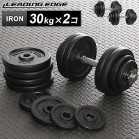 リーディングエッジ (LEADING EDGE) アイアンダンベル 60kgセット (片手30kg×2個) LE-IDB30 ダンベルセット トレーニング器具 スポーツ用品 筋トレ