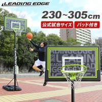 リーディングエッジ バスケットボール ゴール ST LE-BS305ST バスケットボール スタンド ミニバス バスケットゴール 卒団記念 バスケゴール