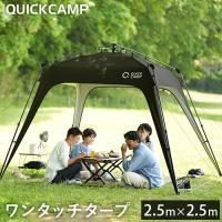 ワンタッチタープ 2.5m UVカット アウトドア タープテント フラップ付き ブラック クイックキャンプ QC-TP250 QUICKCAMP キャンプ ワンタッチ テント
