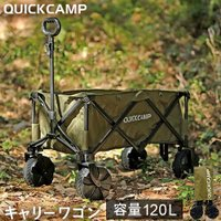 クイックキャンプ (QUICKCAMP) ワイドホイール アウトドアワゴン カーキ QC-CW90 集束式 折りたたみ式 キャリーカート キャリーワゴン ゴムバンド付き