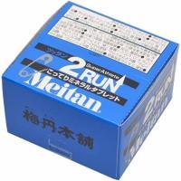 梅丹本舗 メイタン(meitan) ツーラン 2RUN 2粒×15袋 サプリメント スポーツ トレーニング