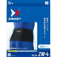ザムスト(ZAMST) メンズ レディース サポーター ZW-4 Lサイズ AVT-383403 腰 ソフトサポート