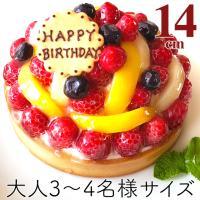 誕生日ケーキ バースデーケーキ フルーツタルト4.5号 直径14cm ケーキ スイーツ デコレーションケー..