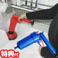 ■どんな場所にもピッタリはまる!片手で簡単 加圧式排水口クリーナー。■空気を溜めて、トリガーを引くだ...