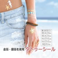 金箔・銀箔を使用したTATTOOシール★リュクシータトゥーは日本で生まれたメタリックタトゥーシール日...