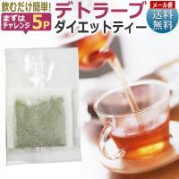 ★【チャンレジ5Days】デトラーブ ダイエットティー5P お試しセット★ 日頃飲むお茶を、ハーブテ...