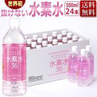 きらきら美人水 水素水36 / ペットボトル 500ml×24本 / 送料無料
