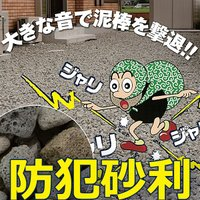 防犯砂利とは、通常よりも一つ一つの粒が大きく、そのうえを人が歩くと、粒と粒がこすれあって、大きな音を...