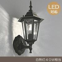 玄関 照明 LED 屋外屋外 ポーチライト 門柱灯 は欧風のクラシカルなムードが溢れるデザイン。重厚...