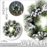 クリスマスリース 30cm 銀 クリスマス リース 玄関 手作りキット 材料 ハート ナチュラル 銀...