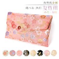 ◆素材 ・「表地」西陣織金襴、「裏地」合成繊維。 ・日本製(京都) ◆サイズ ・たて約8.5cm×よ...