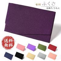 ◆素材 ・「表地」ちりめん、「裏地」合成繊維。 ・日本製(京都) ◆サイズ ・たて約12cm×よこ約...