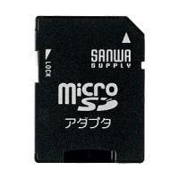 SDスロット搭載機器でmicroSDカードを読み書きするためのアダプター。