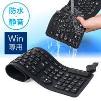 水洗い可能なシリコン製のキーボード。折りたたんで持ち運べるのとても便利!