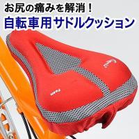 自転車用サドルクッションカバー。衝撃を吸収するので、長距離走行中のお尻の痛みが解消!