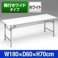 会議等に最適な折りたたみ式テーブルです。 天板カラーはさわやかな白色。