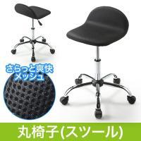 丸椅子。シンプルなスツール。カウンターなどでのちょい掛けに。通気性抜群の メッシュ素材。自由に移動で...