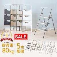 コンパクトに折りたためる3段の踏み台(脚立)です。パッと広げてすぐ使えます。 高い所の荷物の出し入れ...
