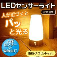 LEDセンサーライト。暗くなると人感センサーが人の動きを感知して自動点灯・消灯。 リビングや玄関、廊...