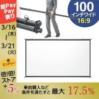 100インチワイド(16:9)対応の大型プロジェクタースクリーンです。引っ掛けるだけの簡単設置で壁掛...