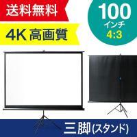 プロジェクタースクリーン 100インチ 4K 高画質 スタンド 三脚式 大型 モバイル 4:3 EEX-PSS2-100K