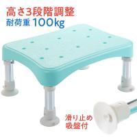 浴槽に入るためのステップ台に浴槽内外の椅子に両方使える浴槽台です。 滑り止め用吸盤付きの安全設計でお...