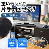 好きな方向へ360度回せるテレビ回転台。大型で重いTVやモニターやパソコンなども気軽に方向転換。金属...