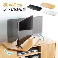 テレビ回転台 ターンテーブル 大型 薄型 木棚 卓上 手動 おすすめ EEX-ROT08 ネコポス非対応