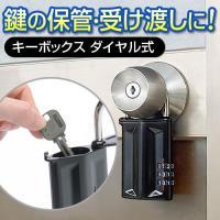キーボックス。玄関のドアノブやフェンスなどに引っ掛けて鍵などを収納できる。 ダイヤル式の南京錠。鍵の...