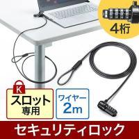 パソコンや周辺機器の盗難防止するダイヤル錠のセキュリティ ワイヤーロックです。PCのセキュリティスロ...