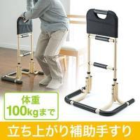 膝や腰の負担をサポートし、立ち上がりを補助する手すりです。持ち運びしやすい軽量アルミ製で、小物が収納...