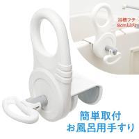 お風呂用手すりは浴槽の出入りでまたぐ時や立ち上がり時の支えや補助に なる介護用品です。取り付け簡単、...