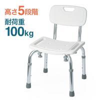 シャワーチェアはお風呂場での立ち座りの負担を軽減する背もたれ付き椅子です。高さ調節・取っ手・滑りにく...