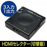 3台のHDMI機器の映像・音声が1台のテレビやプロジェクターに切替えて出力できる小型HDMIセレクタ...