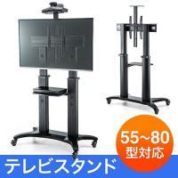 55型、58型、60型、70型、75型、80型までの大型液晶ディスプレイモニター対応のテレビスタンド...